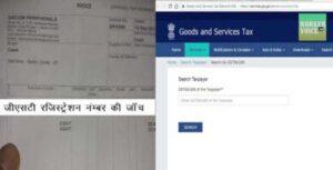 GST Registration check