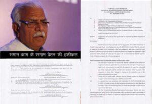 Hariyana Goverment Equal Pay