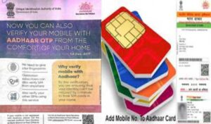 How to link mobile with Aadhar at home