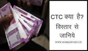 CTC- कॉस्ट टू कंपनी क्या है?