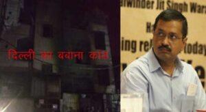 delhi-babana-factory-death