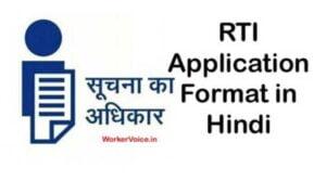 RTI Application Hindi Format