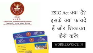 ESIC Act Rules and Benefit Kya hai