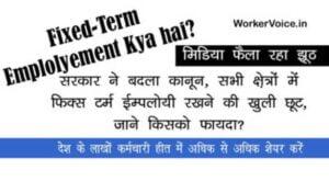 Fixed Term Employment Kya hai