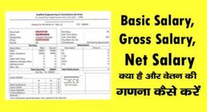 basic gross net salary kya hai