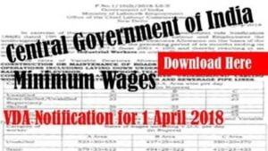 Central Government Minimum wages April 2018