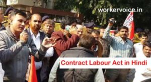 Contract Labour Act in Hindi