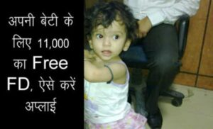 Free Fd for girl child