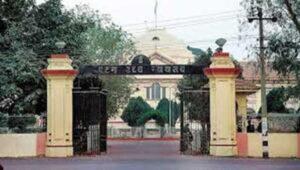 Patna-civil-court-fourth-class-employee