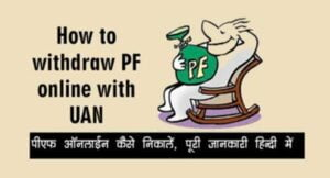 How to withdraw PF online with UAN