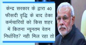 Minimum wages in India