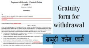 Gratuity form for withdrawal