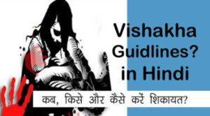 Vishakha Guidelines in Hindi