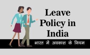 India Leaves and Holiday Policy in India   भारत में अवकाश के नियम जानें