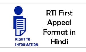 RTI Act First Appeal Format in Hindi