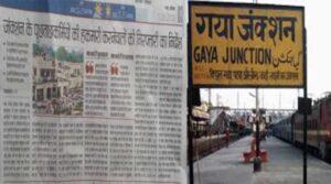 Railway inquiry Staff