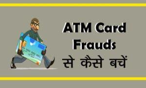 ATM Card Frauds से बचने के लिए लेनदेन के समय क्या सावधानी बरतें?