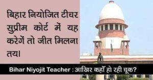 Bihar Niyojit Teacher