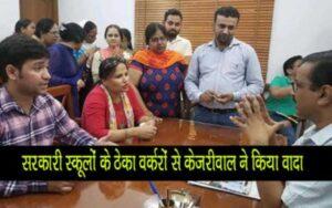 Delhi Govt. School Contract Workers