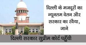 Delhi Govt.
