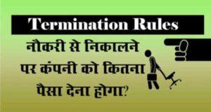 Termination Rule in hindI