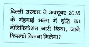Delhi Government Minimum Wages