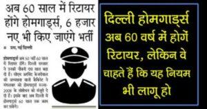 Delhi Home Guard