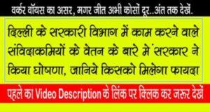 Delhi contract worker