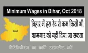 Minimum Wages in Bihar Oct 2018