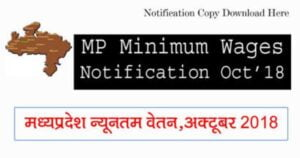 Minimum Wages in MP Oct 2018