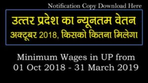 Minimum Wages in UP