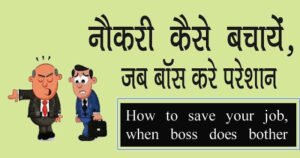 How to save your job by boss