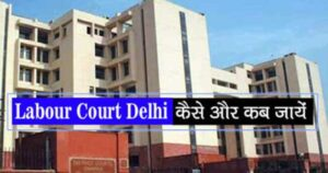 Labour Court Delhi