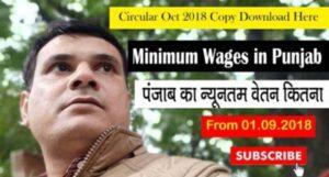Minimum Wages in Punjab