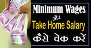 Take Home Salary