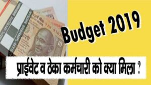 Budget 2019 Private employee