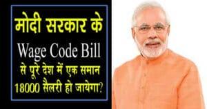 Wage Code Bill