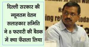 Delhi Minimum Wages Advisory Board