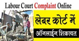 Labour Court Complaint Online