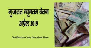 Minimum Wages in Gujarat