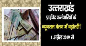 Minimum Wages in Uttarakhand