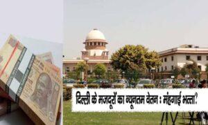 Minimum Wages in Delhi