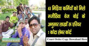 labour court cota