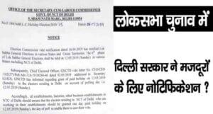 Delhi Government ने मजदूरों के लिए Election सर्कुलर जारी