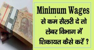 Minimum Wages complaint