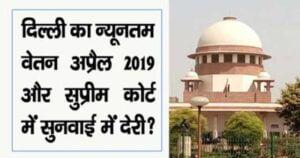 Minimum Wages in Delhi April 2019 और सुप्रीम कोर्ट में सुनवाई में देरी