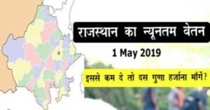 Minimum wages in Rajasthan 01 May 2019 notification कितना मिलेगा