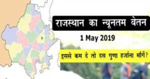 Minimum wages in Rajasthan 01 May 2019 notification कितना मिलेगा