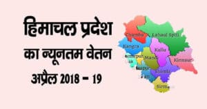 Minimum Wages in Himachal Pradesh April 2018 -19 हिंदी में