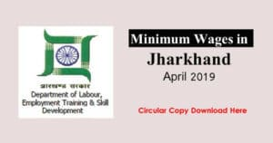 Minimum wages in Jharkhand April 2019 की दर क्या है